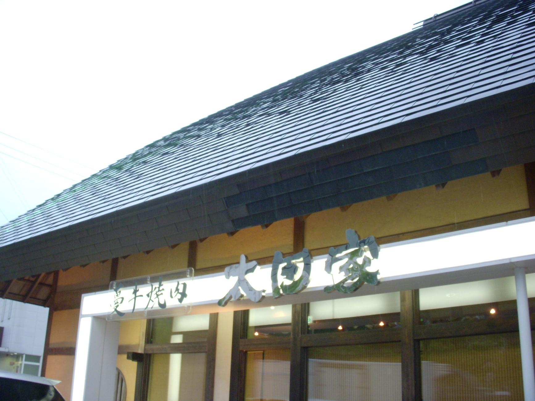 蔓牛焼肉 太田家 和田山店