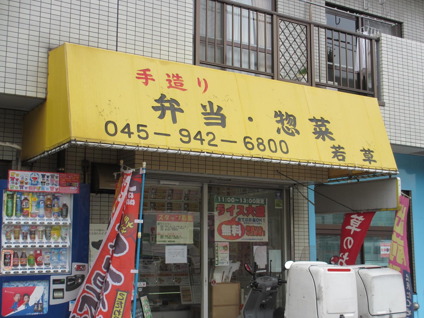 若草 港北ニュータウン店