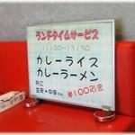 大沢食堂 -
