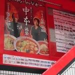 中国家庭料理 楊 - 近くのお店