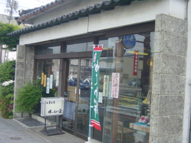 米仙堂 東店