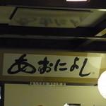 元喜神 - 店内