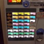 信州五十六家 - 券売機