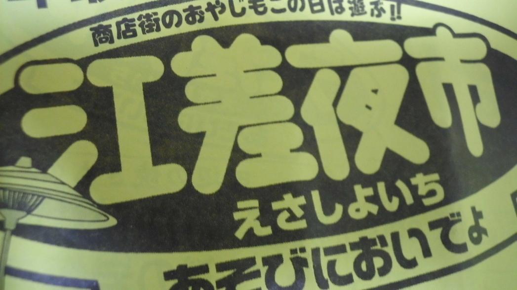 笹浪精肉店