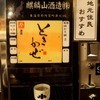 ぽんしゅ館 利き酒番所 - ドリンク写真:日本酒①(麒麟山 ときかぜ 特別本醸造)