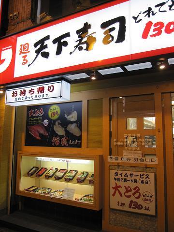天下寿司 新大久保店