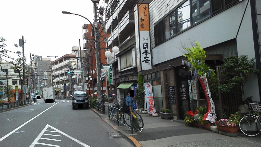 築地日本海 池上店