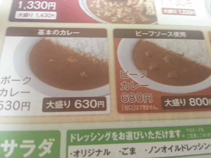 CoCo壱番屋 JR徳島駅前店