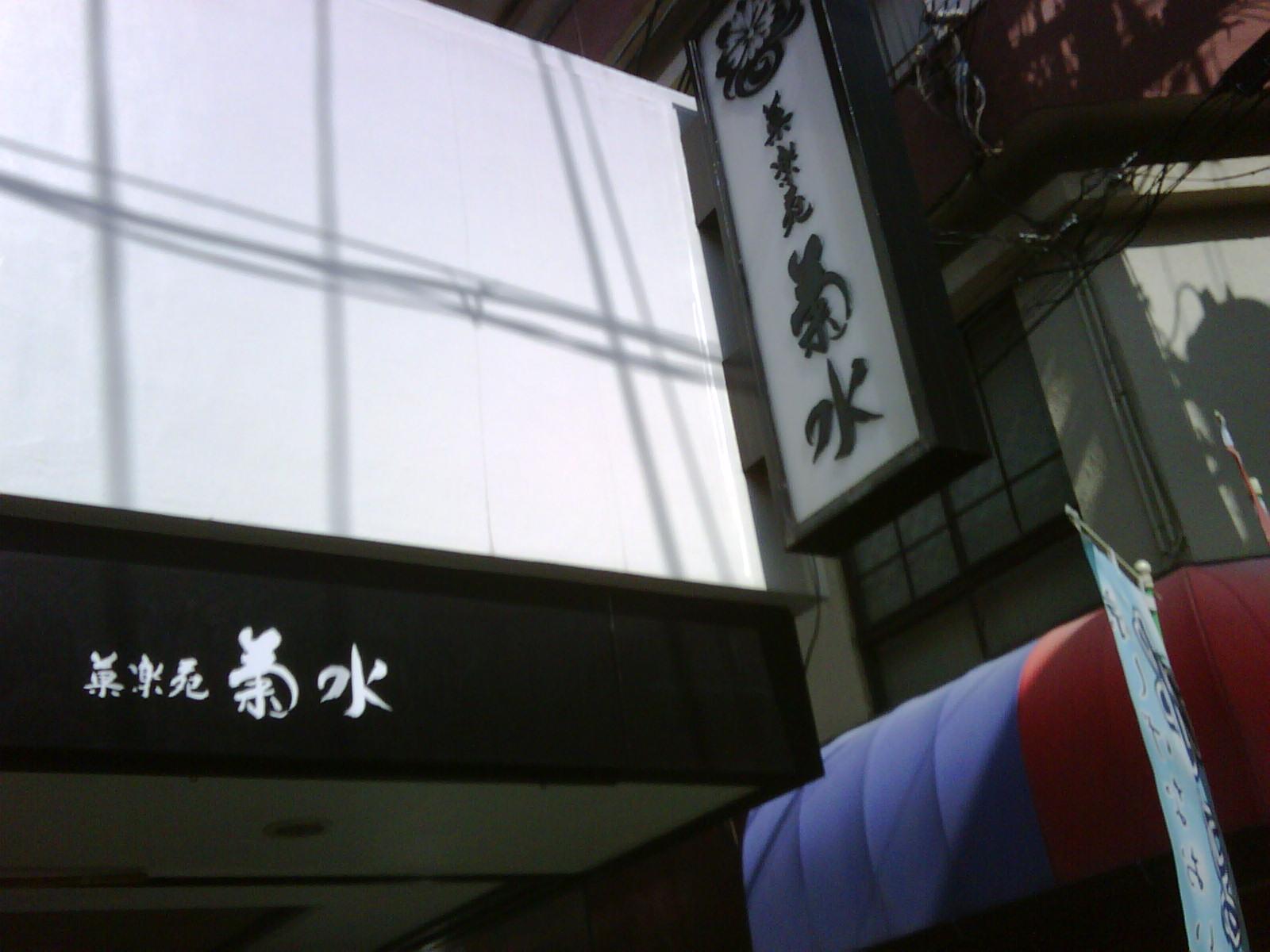 菊水 天六本店