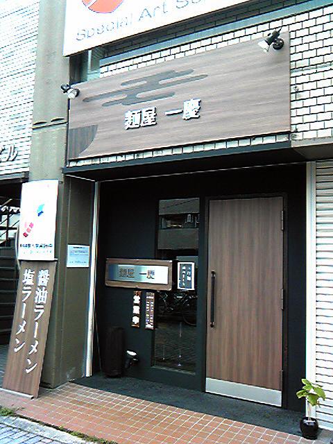 麺屋 一慶