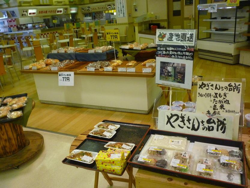 ヨシヅヤ 佐古木店