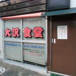 大沢食堂 - 5月29日夕方の写真、既に閉店しています。