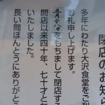 大沢食堂 - 閉店の案内、日付けが3日早くなってました。
