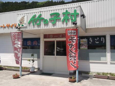 ルートサイド竹の子村