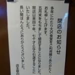 大沢食堂 - 閉店のお知らせ