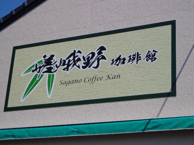 嵯峨野珈琲館