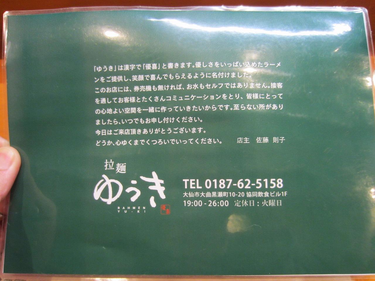 拉麺 ゆうき