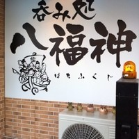八福神 - 西成の新名所