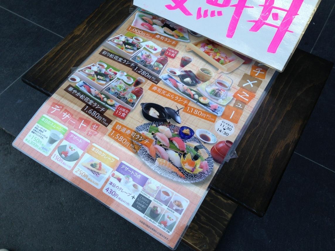 喜の蔵 東口店