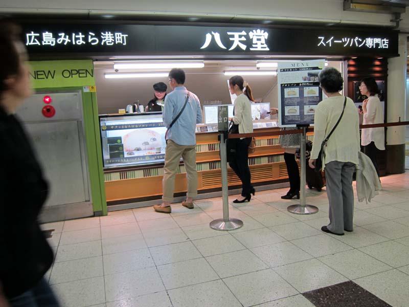 八天堂 JR池袋店