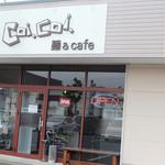 コイコイ - 外観はまるでカフェの様な佇まい!