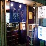 洛二神 - お店の概観です。店内は禁煙になっているので、ここに灰皿を置いているんでしょうね。