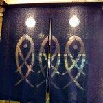 洛二神 - お店の暖簾です。面白い暖簾ですよね。