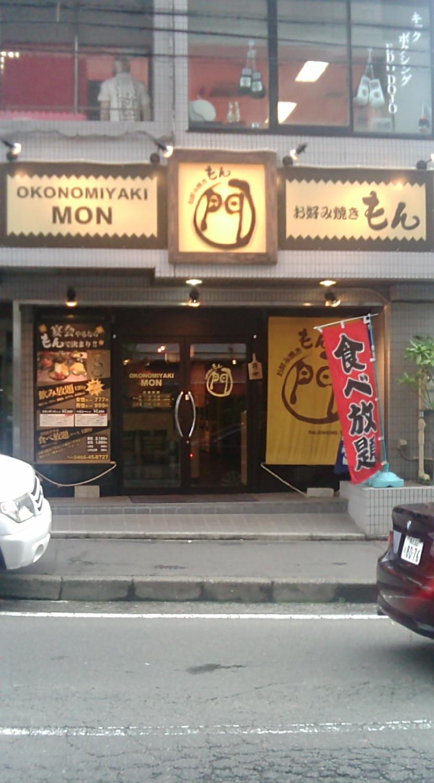 お好み焼き 門 湘南台店