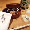 海遊山楽 ゆう - 料理写真:こだわりのお通しを日本酒で
