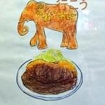 キッチン南海 - 手書きのカツカレーだ象!