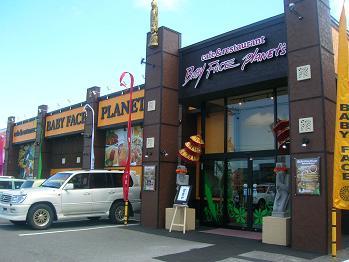 ベビーフェイスプラネッツ 札幌平岡店