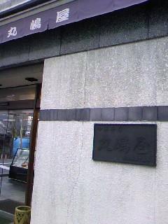 丸嶋屋 本店