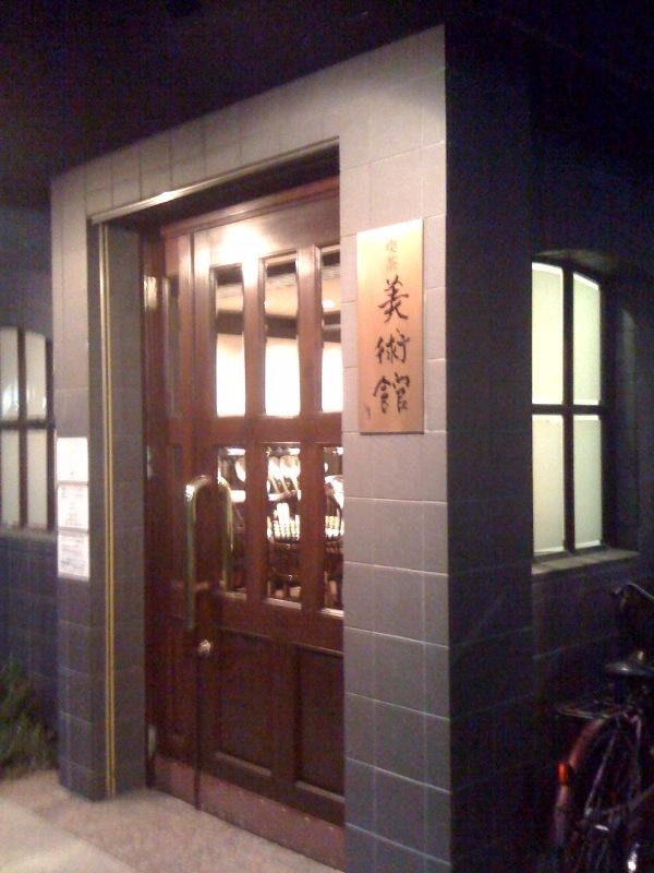 喫茶 美術館