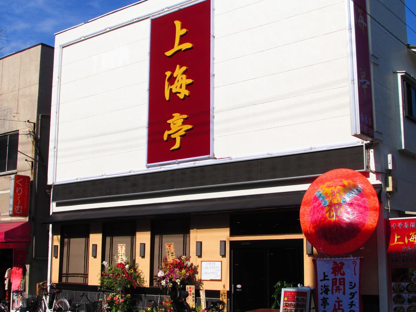 上海亭 梅島支店