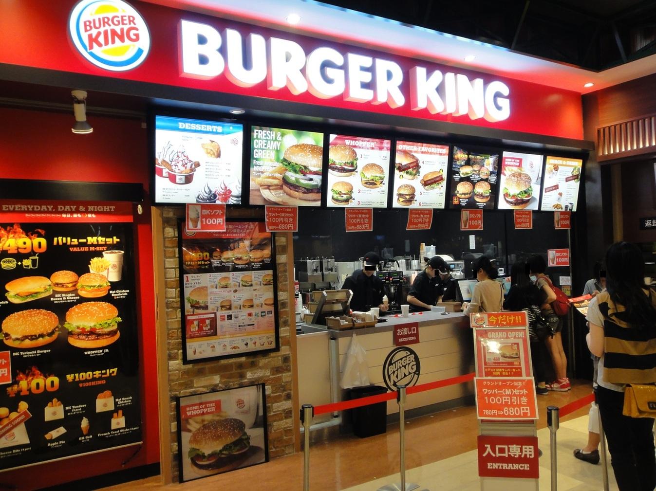バーガーキング イオンモール大阪ドームシティ店