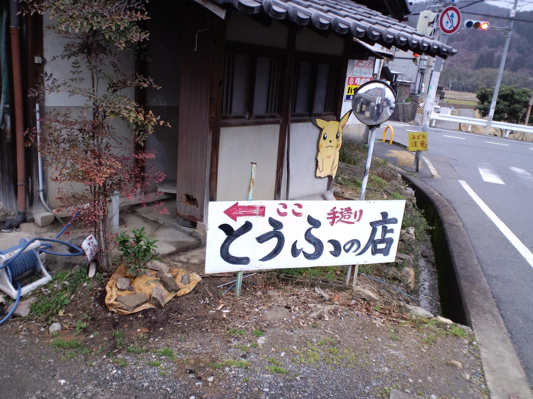堂本豆腐店