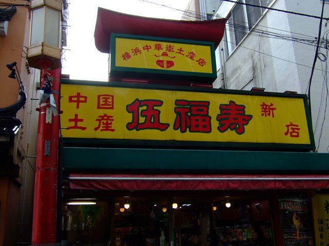 伍福寿新店