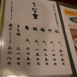 193455 - メニュー(うな重)
