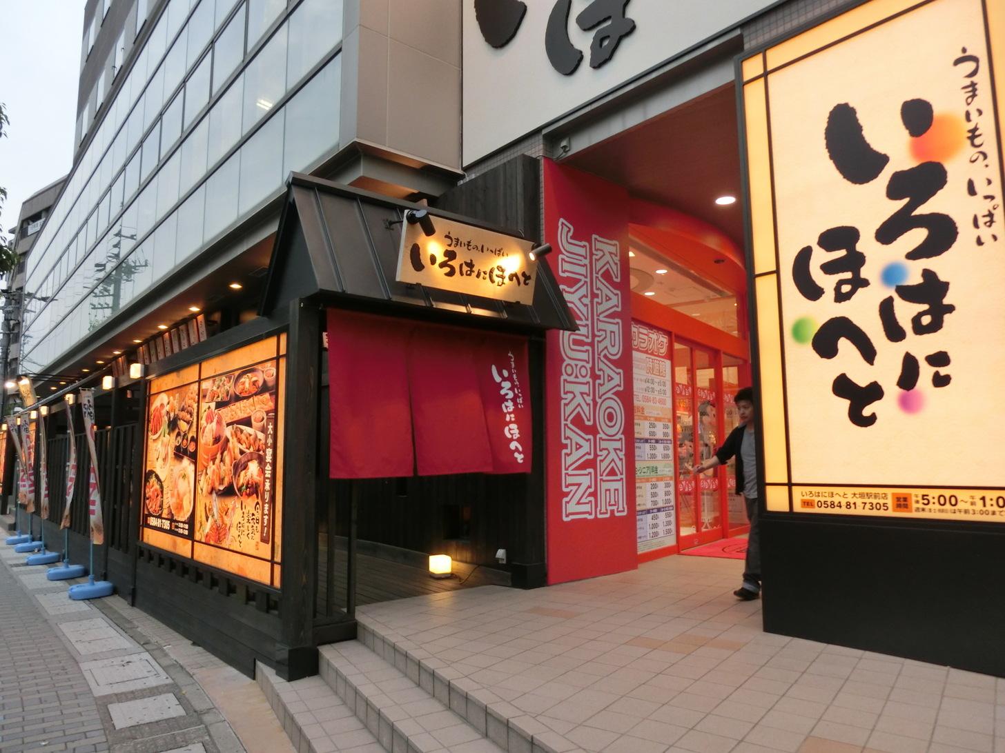いろはにほへと 大垣駅前店
