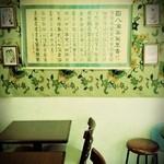 三徳堂 -