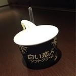 イシヤカフェ - 無料のアイス〜