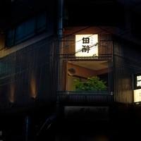 人形町 田酔 - 人形町駅より1分の路地裏2階