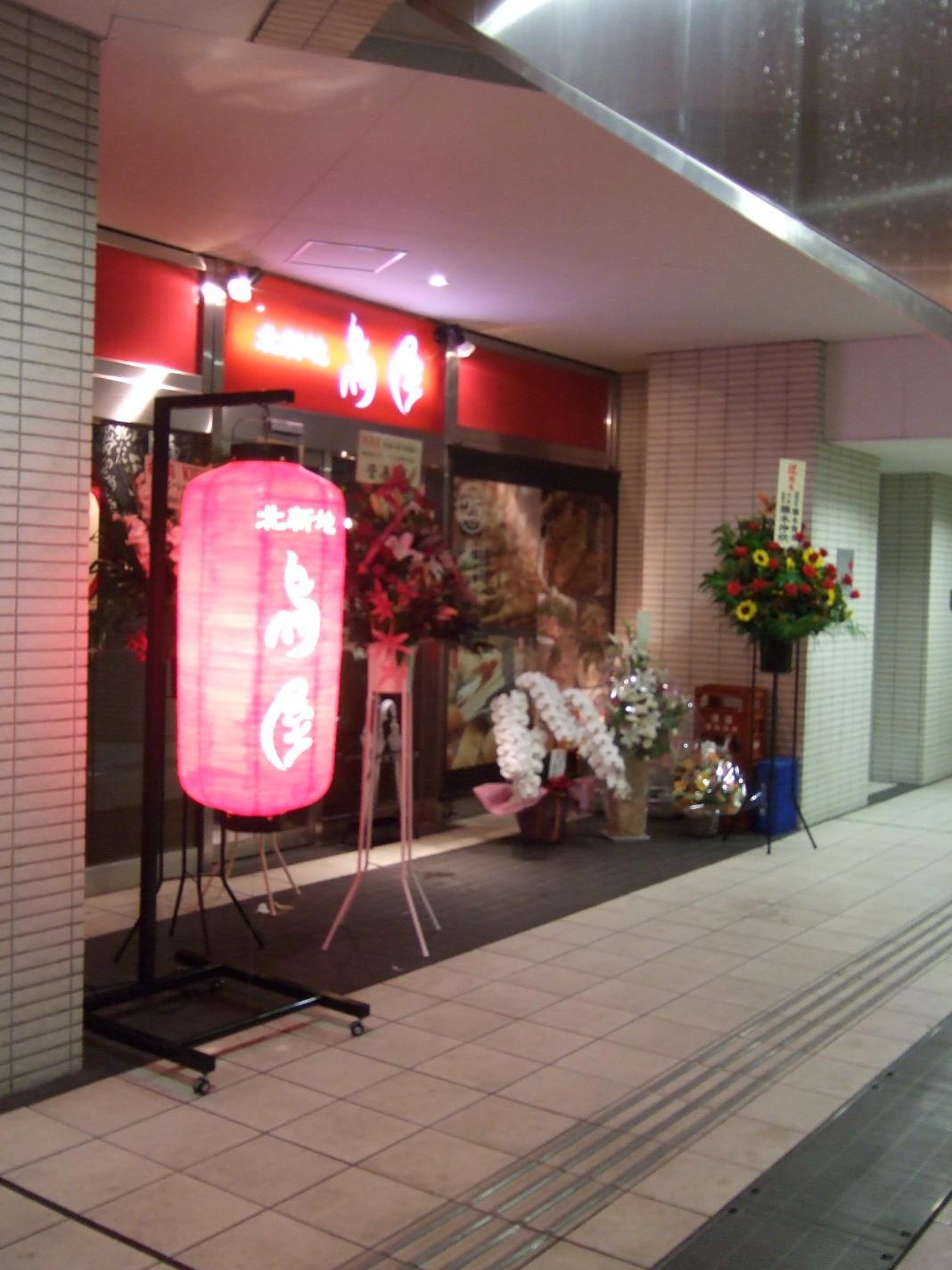 北新地 鳥屋 東池袋店
