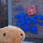 回転寿司函館まるかつ水産 - ベイエリアにあります!