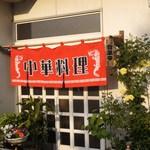 あづま - 入口