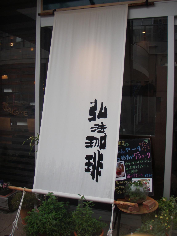勝川カフェmon
