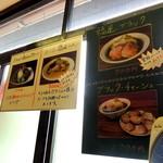 麺や 福座 - 2013年6月2日(日) 期間限定メニュー店内掲示