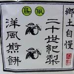 お菓子の壽城 -