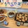 そばいきんぐ - 料理写真:手作り惣菜がずらり