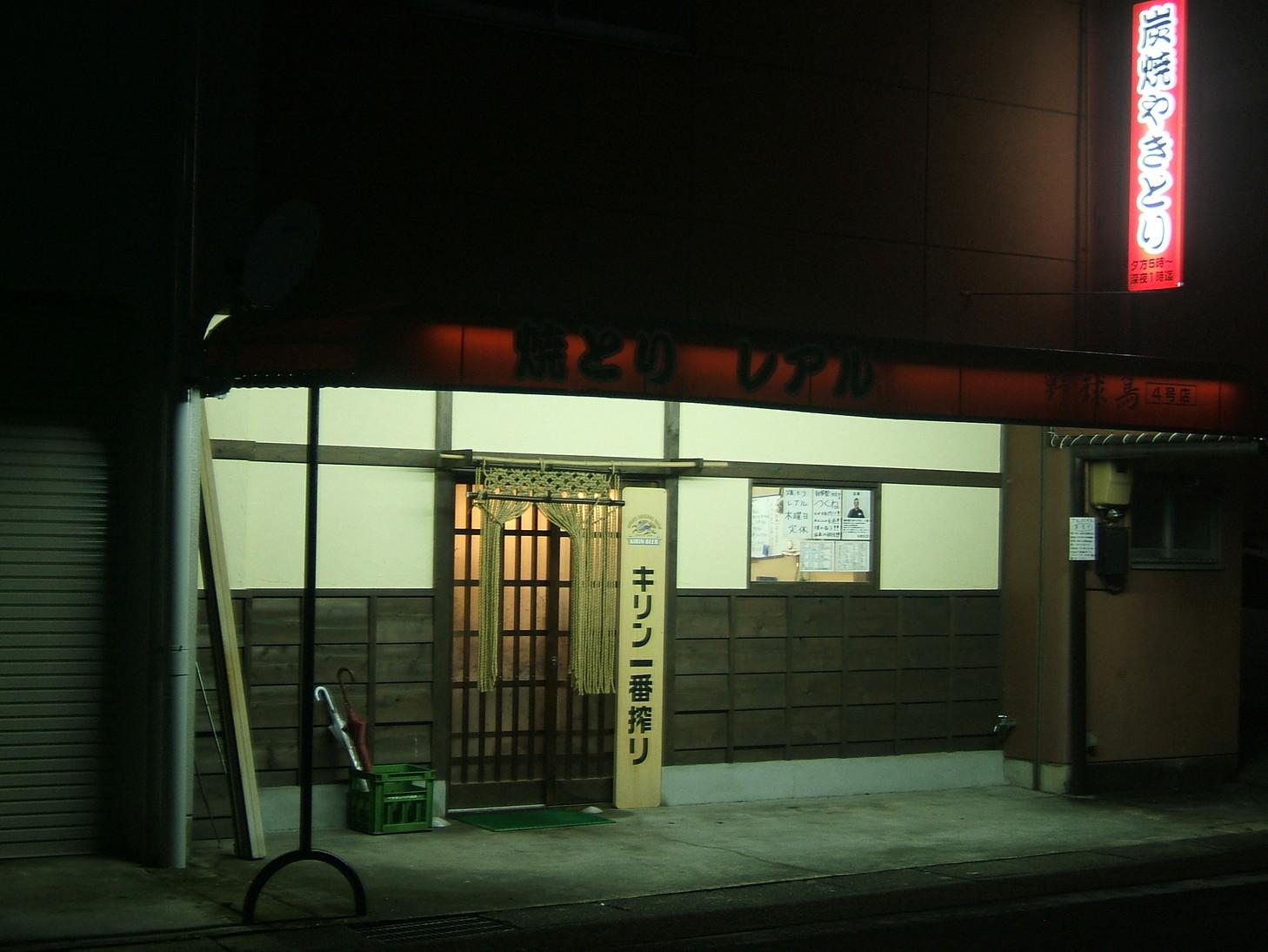 焼き鳥レアル  本店